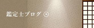 鑑定士ブログ