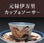 元禄伊万里カップ&ソーサー